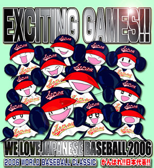 WE LOVE JAPANESE BASEBALL 2006 WBCバージョン